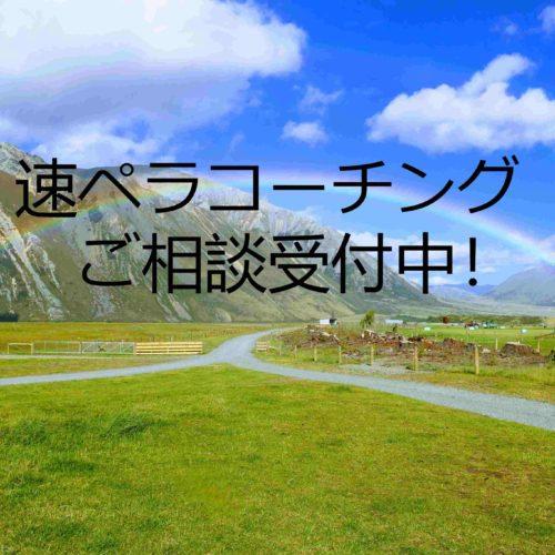 速ペラEnglish+コーチングで英語も人生もマッハ加速!!